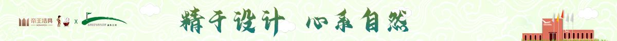 精于设计·心系自然 帝王洁具绿色公益行