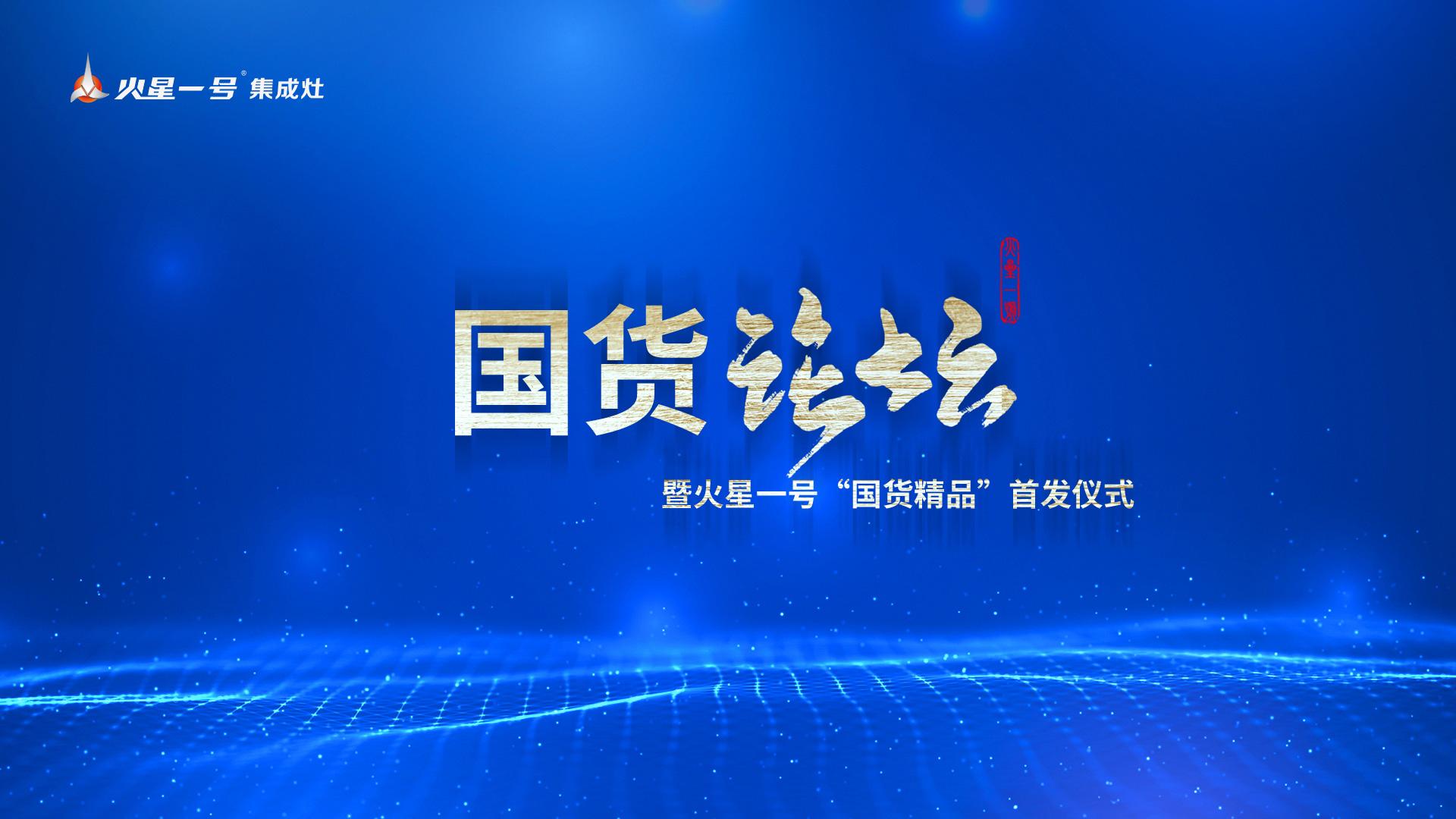 """腾讯直播丨国货论坛暨火星一号""""国货精品""""首发仪式"""