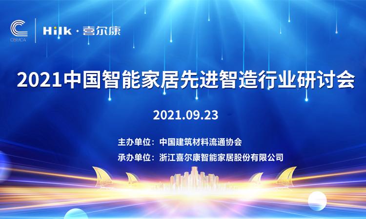 2021中国智能家居先进智造行业研讨会