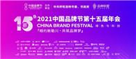 7個家居品牌入選《2021中國品牌500強》榜單
