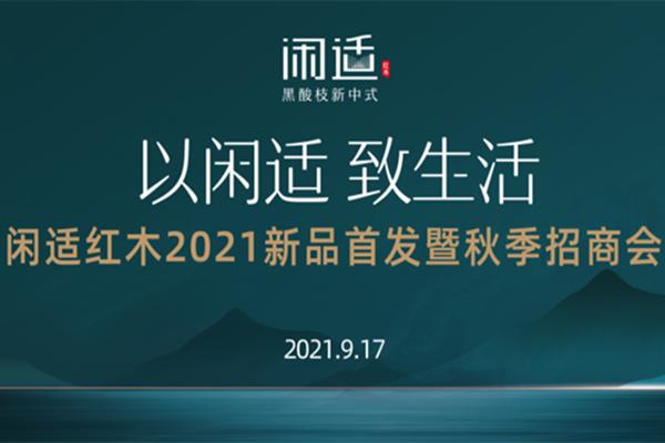闲适红木2021黑酸枝新中式新品首发暨秋季招商发布会