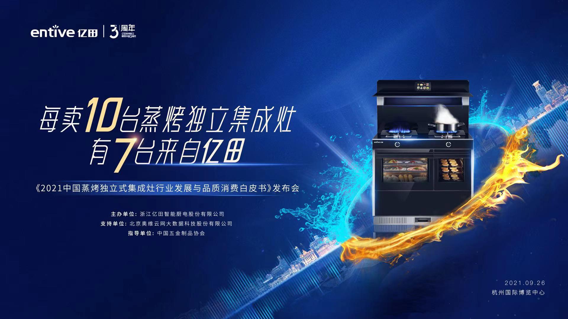 腾讯家居直播丨亿田集成灶《2021中国蒸烤独立集成灶行业发展与品质消费白皮书》发布会