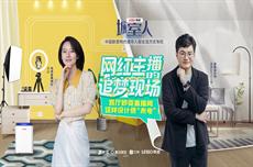 重磅預告 暖心助力網紅直播間改造,中國聯塑《城室人》第四期高能來襲!