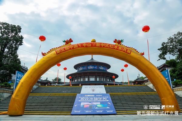 一周红木天下事:第五届新中式红木展圆满举行!|第184期