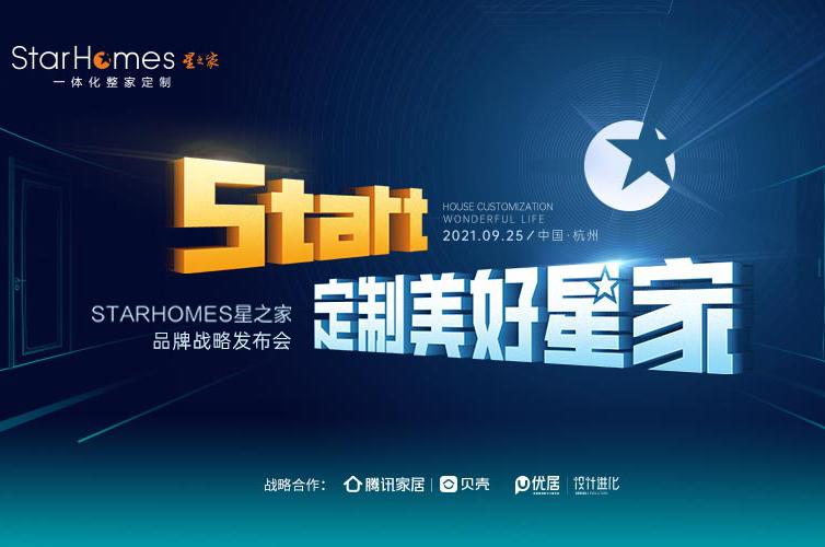 田亮夫妻星光助陣,星之家品牌發布會丨年度盛典,邀您共赴!