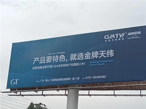 金牌天纬高炮广告上线,树佛山品牌新地标!