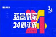 24年青春正好 藍景麗家不負發展好時光——藍景麗家 北京人的誠信家居商場
