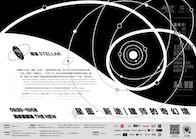 展讯|星图·新途 —— 建筑师的奇幻境!