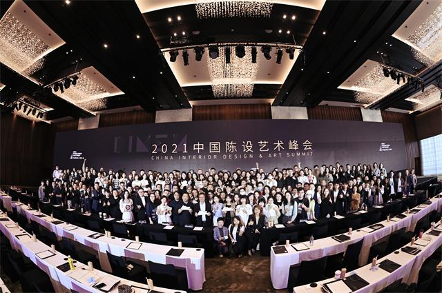 陈设艺术,致力美好生活 丨中国陈设艺术峰会2021(首届)在北京盛大启幕