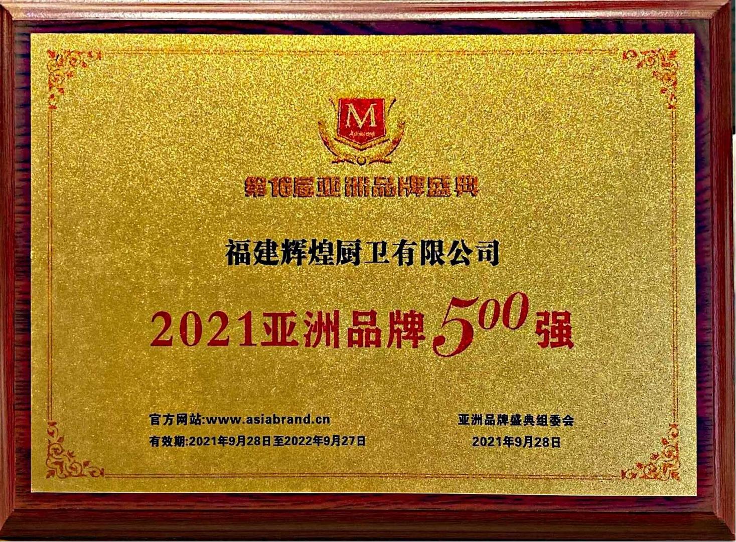 第十一次!輝煌廚衛蟬聯亞洲品牌500強