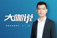 《大咖说》丨库斯家居刘波:做难而正确的事