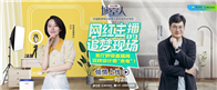 震撼开播 中国联塑《城室人》直播间改造大公开,品质守护暖人心