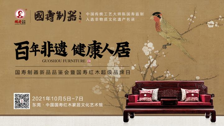腾讯家居直播 | 国寿制器新品品鉴会暨国寿红木超级品牌日