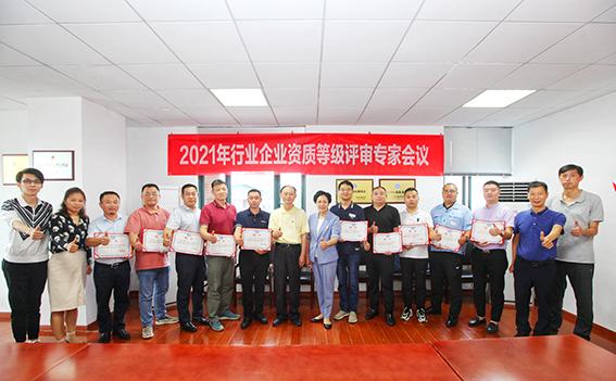 舒适家居设备集成行业资质等级企业评审会在宁举行