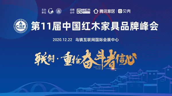 第11届中国红木家具品牌峰会 | 腾讯红木直播