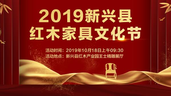 2019新兴红木家具文化节隆重开幕   腾讯红木直播