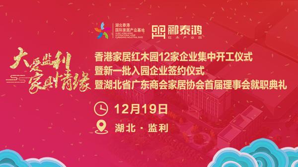 香港家居红木园12家企业集中开工仪式   腾讯红木直播