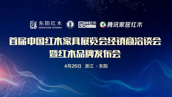 首届中国红木家具展览会经销商洽谈会   腾讯红木直播