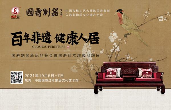国寿制器新品品鉴会暨国寿红木超级品牌日 | 腾讯红木直播