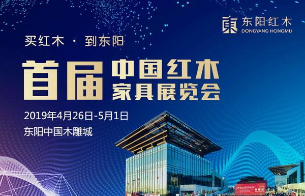 首届中国红木家具展览会开幕式   腾讯红木直播