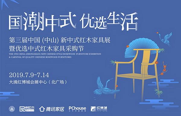 第三届中国(中山)新中式红木展   腾讯红木直播