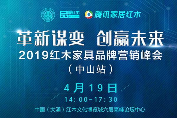 """""""革新谋变·创赢未来""""2019红木家具品牌营销峰会   腾讯红木直播"""