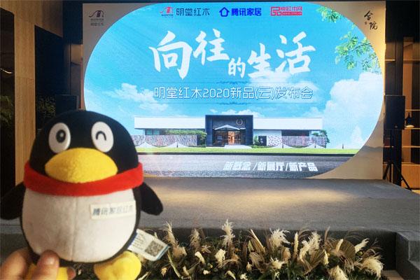 向往的生活——明堂红木2020新品(云)发布会   腾讯红木直播