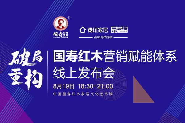 破局重构——国寿红木营销赋能体系线上发布会 | 腾讯红木直播