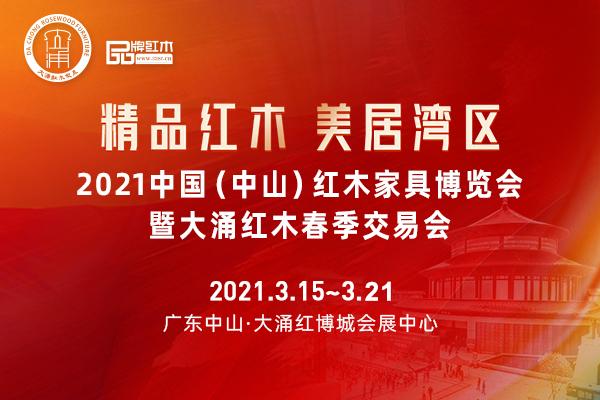 2021中国(中山)红木家具博览会 | 腾讯红木直播