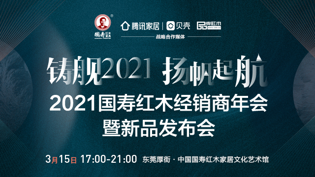 铸舰2021 扬帆起航 2021国寿红木经销商年会暨新品发布会   腾讯红木直播