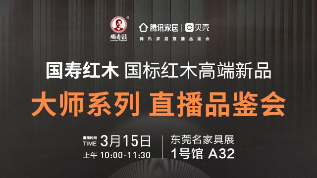 国寿红木国标红木高端新品大师系列直播品鉴会 | 腾讯红木直播