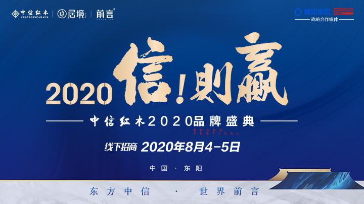 中信红木2020品牌盛典   腾讯红木直播