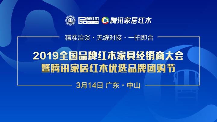 2019全国品牌红木家具经销商大会   腾讯红木直播