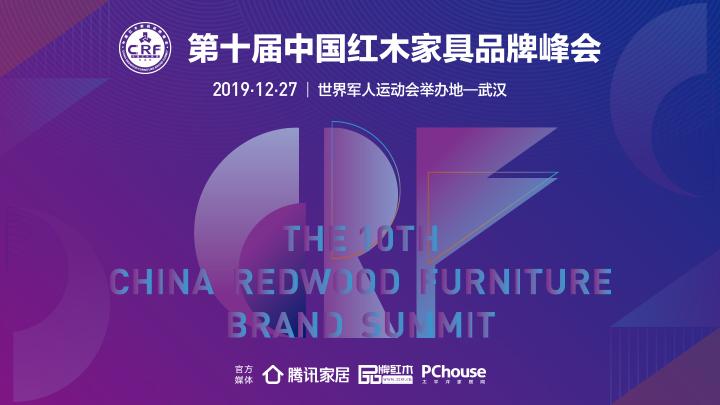 第十届中国红木家具品牌峰会丨腾讯红木直播