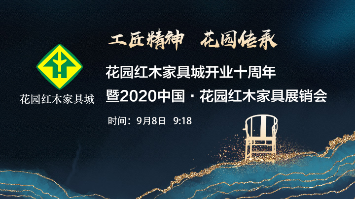 2020中国·花园红木家具展销会开幕盛典 | 腾讯红木直播