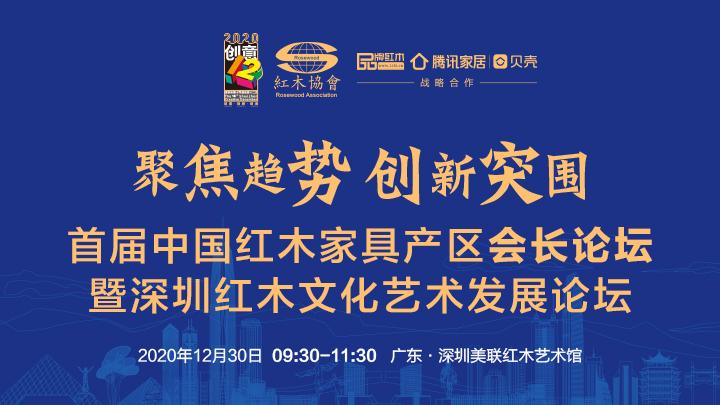 首届中国红木家具产区会长论坛 | 腾讯红木直播
