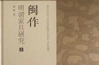 张辉:明清福建宗祠与供案 ——《闽作明清家具研究》文选
