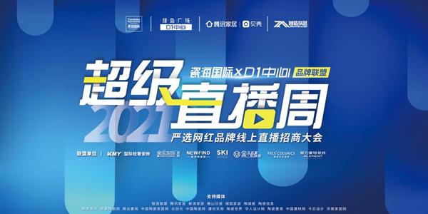 超級直播周線上直播招商大會正式啟動&瑩姐工作室成立啦!