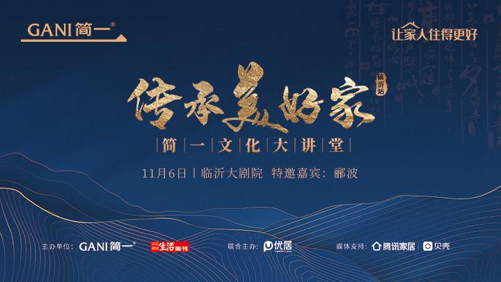 腾讯家居直播丨简一文化大讲堂临沂站-郦波老师专场