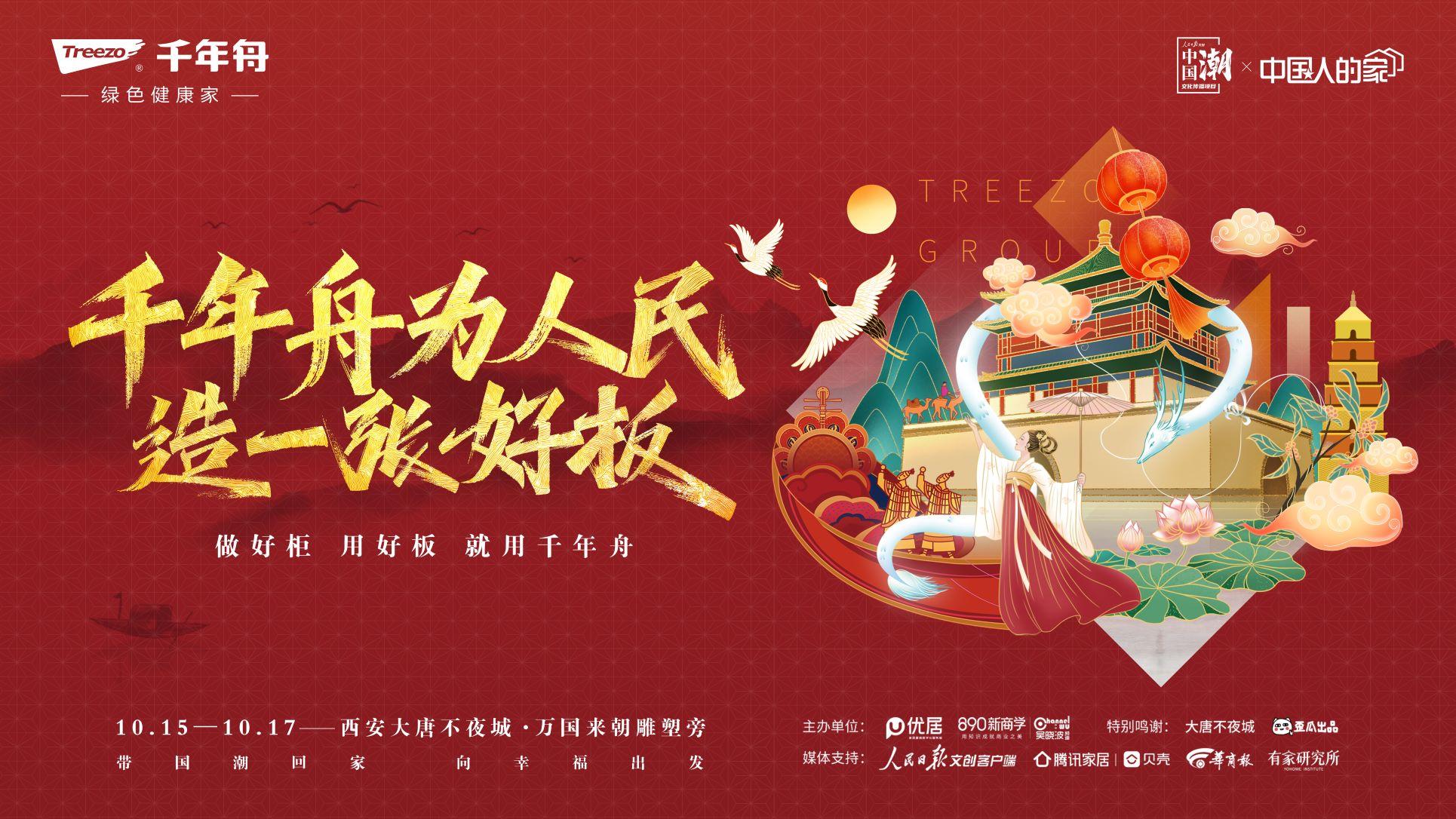 腾讯家居直播 | 《中国人的家》西安站千年舟新品发布会
