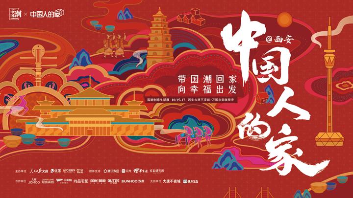 腾讯家居直播丨「中国人的家」创意生活展(西安站)