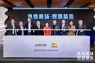 ARROW箭牌助力国家体育馆智慧升级,以科技实力打造智慧双奥场馆
