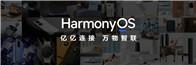 华为发布HarmonyOS 3!构建亿亿连接新基石!
