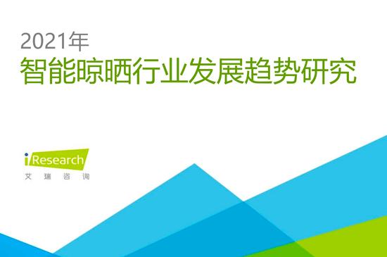 三大维度决定晾晒企业的发展,《2021年智能晾晒行业发展趋势研究》报告解读