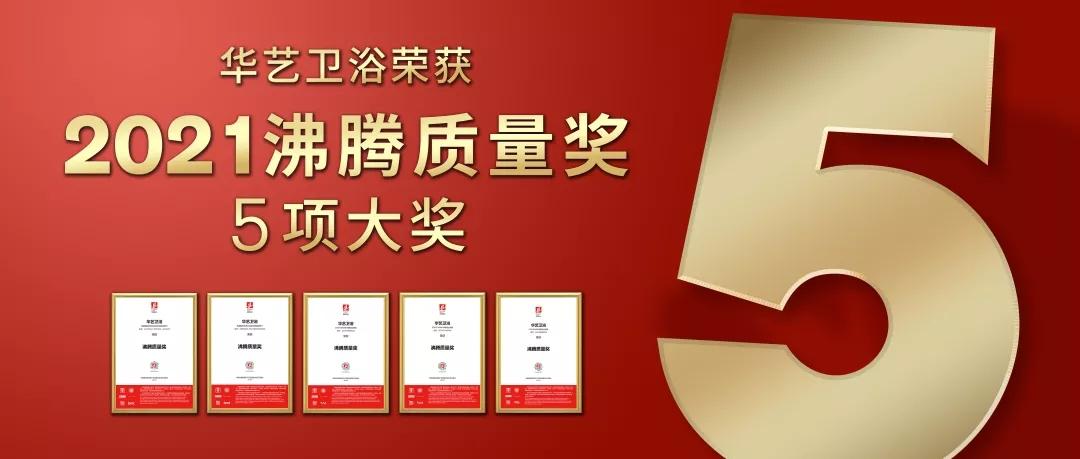 沸腾质量奖大考,华艺卫浴5款产品获得质量满分!