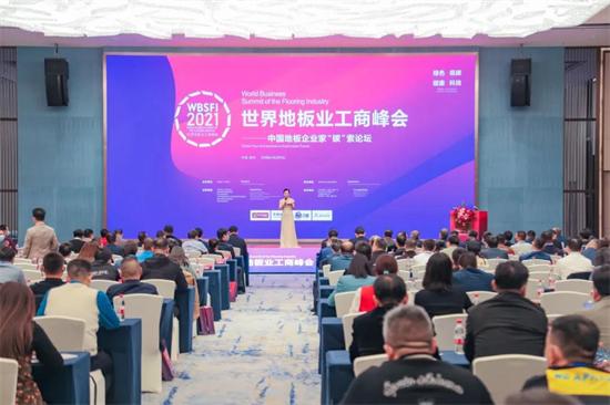 康辉地板出席2021世界地板业工商峰会,共探行业环保绿色发展之路!