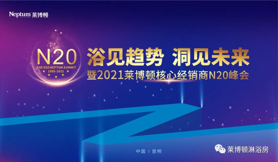 2021莱博顿核心经销商N20峰会 预见了卫浴行业的未来!