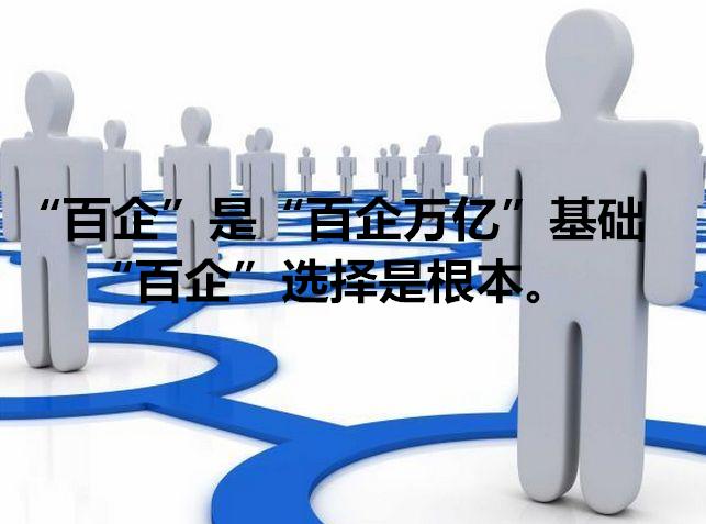 """一、核心企业-""""百企""""选择的思路4_副本.jpg"""