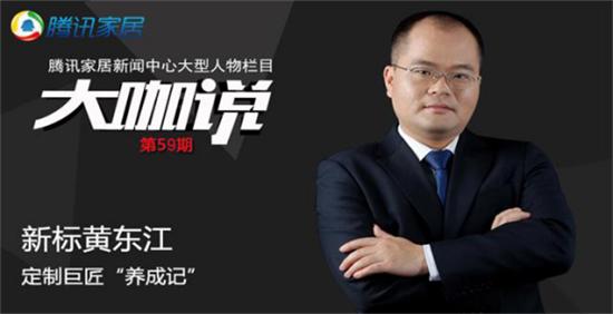 """新标黄东江:定制巨匠""""养成记"""""""