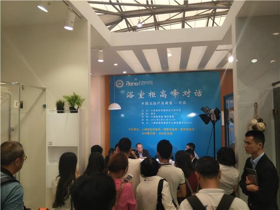 2017年上海厨卫展浴室柜高峰对话:年年厨卫展,岁岁上海行!